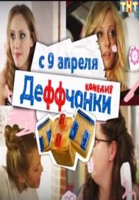 деффчонки 4 сезон серия 10